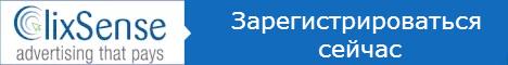 Регистрация на сайте иностранных онлайн опросов Clixsense