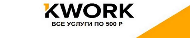 KworK- магазин фриланса
