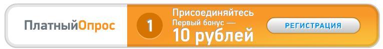 Регистрация на сайте платных опросов platnijopros