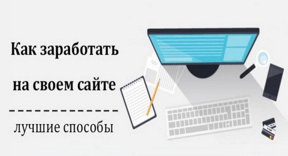 Как заработать деньги на своем сайте