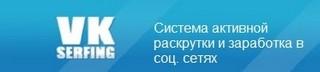 vkserfing - система для заработка в соц.сетях