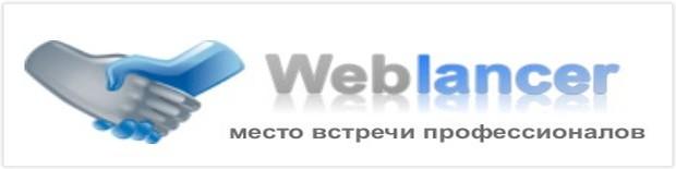 Биржа фриланса Weblancer