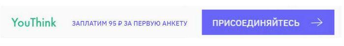 Регистрация на сайте опроснике YouThink