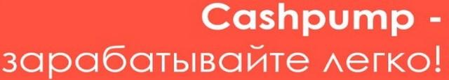 Cashpump - сайт для заработка на мобильном телефоне