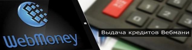 Выдача кредитов вебмани