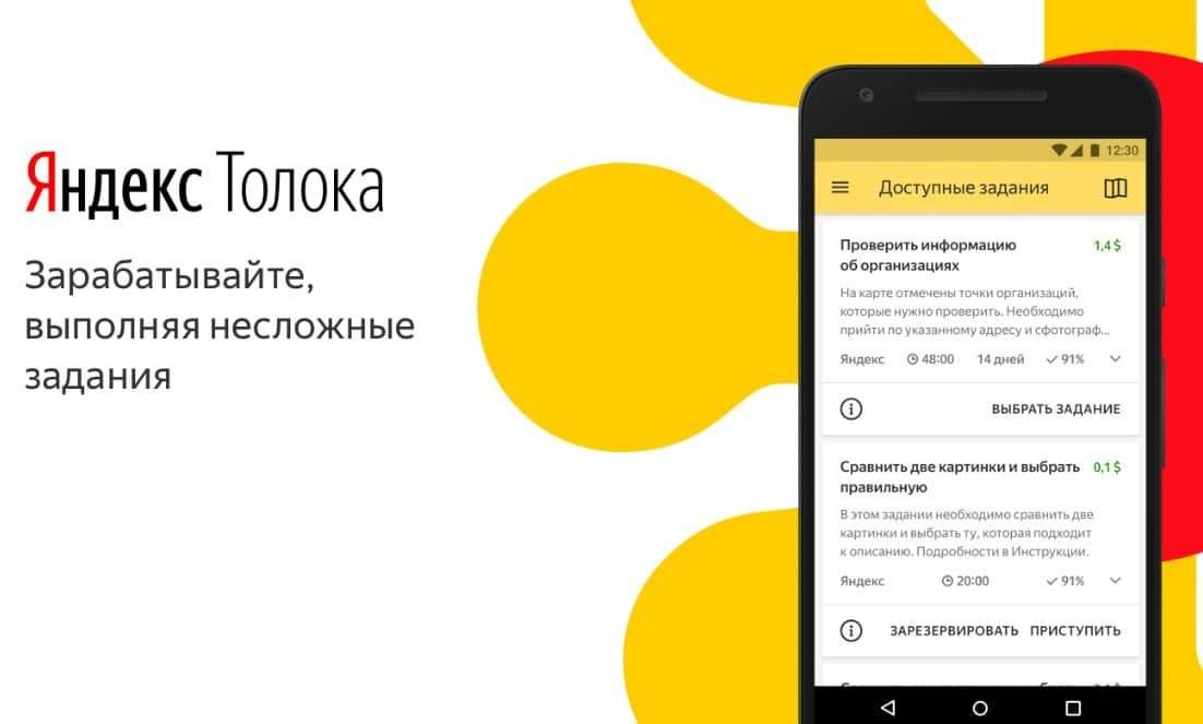 Заработок на мобильном приложение Яндекс.Толока