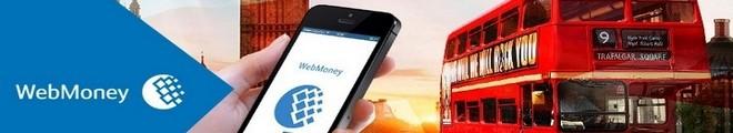 Заработок на приглашениях в мобильную версию вебмани