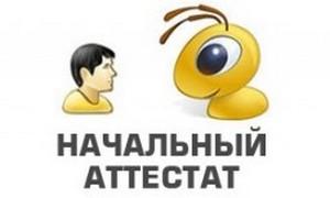 Заработок в вебмани на выдаче начальных аттестатов
