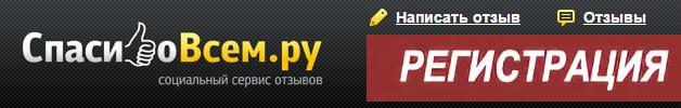 Регистрация в социальном сервисе отзывов Спасибо всем.ру