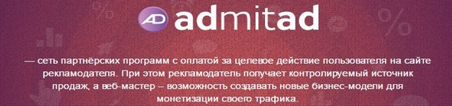 Admitad - сеть партнерских программ для заработка на алиэкспресс