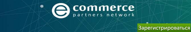 Регистрация в партнерской сети ePN
