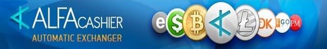 Alfacashier - обменник для покупки и продажи биткоинов