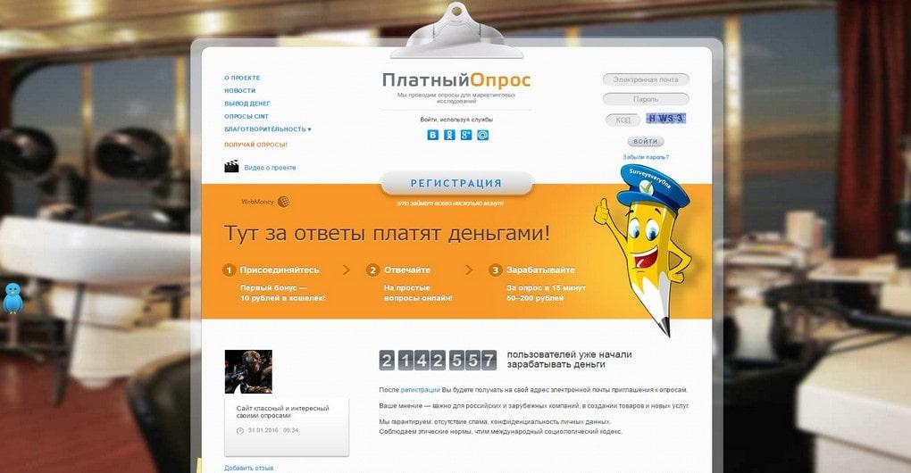 Сайт платный опрос Platnijopros ru