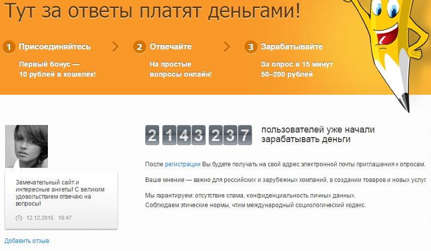 Отзывы о Platnijopros ru