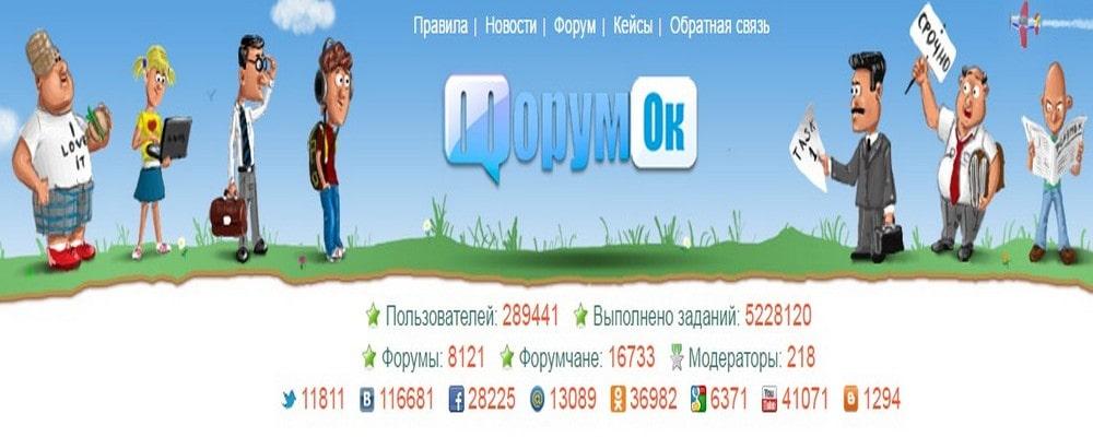 Форумок- биржа для заработка в социальных сетях