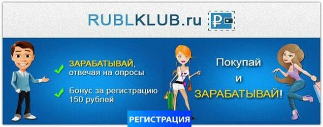 Регистрация на сайте платных опросов Rublklub