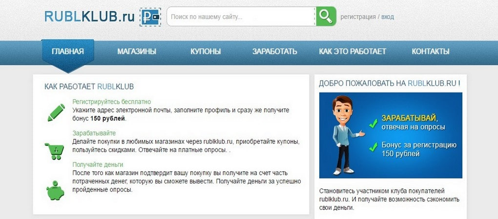 RublKlub.ru - сайт-опросник для заработка