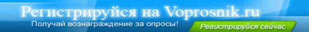 Регистрация на сайте платных опросов Voprosnik