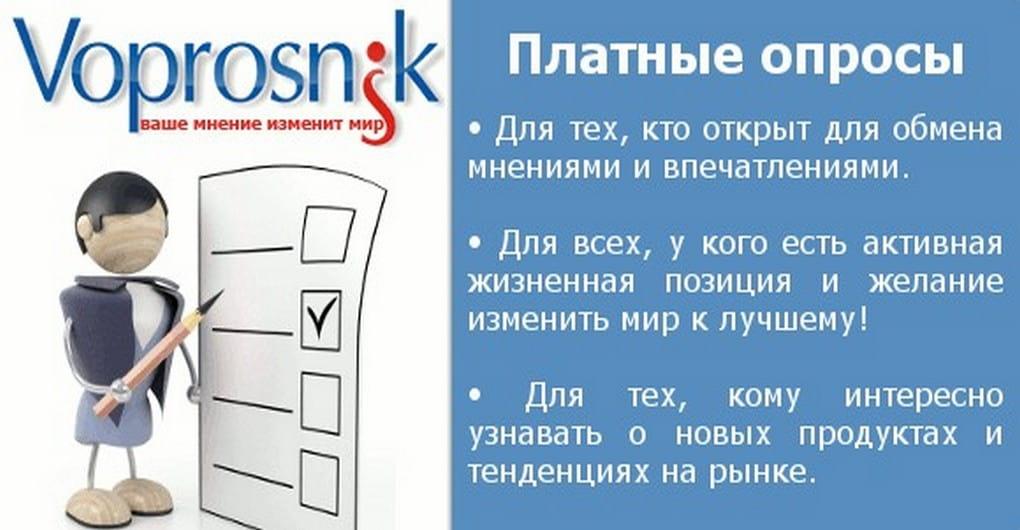 Заработок на voprosnik ru