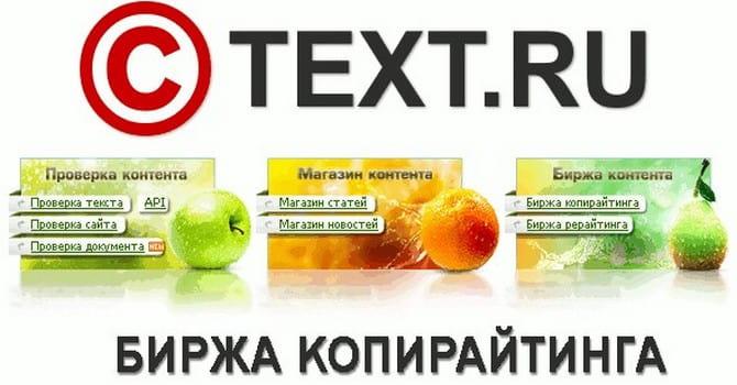 Заработок на бирже Text.ru