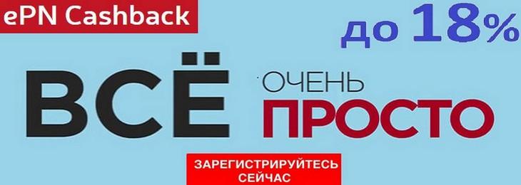 Регистрация в кэшбэк-сервисе ePN