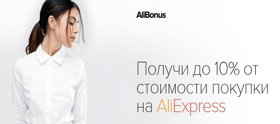 Алибонус - кэшбэк сервис
