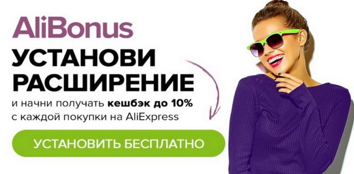 Регистрация в популярном кэшбэк-сервисе Alibonus