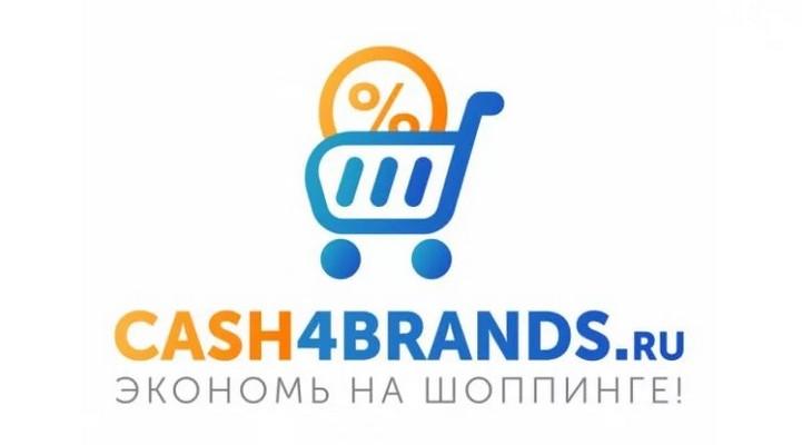 Cash4brands - ресурс для получения кэшбэка