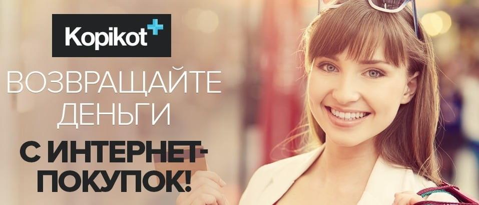 КопиКот - кэшбэк сервис