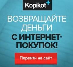 Регистрация в кэшбэк-сервисе KopiKot