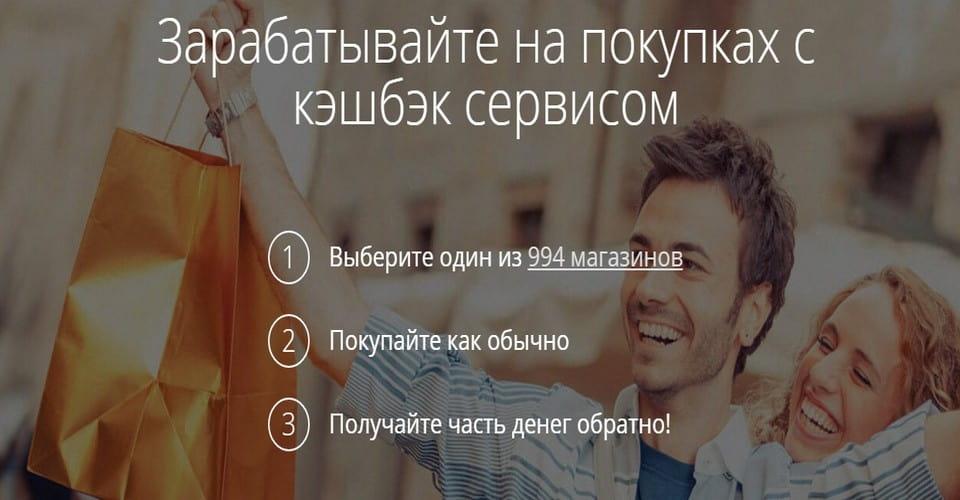 Letyshops Cashback-сервис