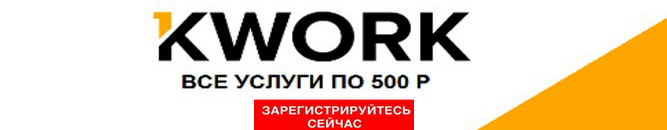 Регистрация в бирже фриланса KworK