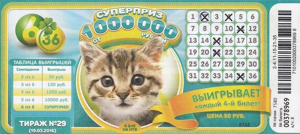 Тиражные лотереи