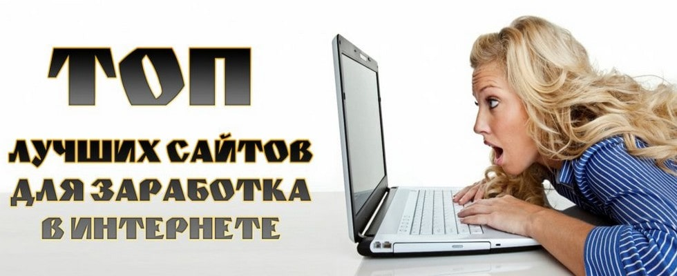 Топ самых лучших сайтов для заработка