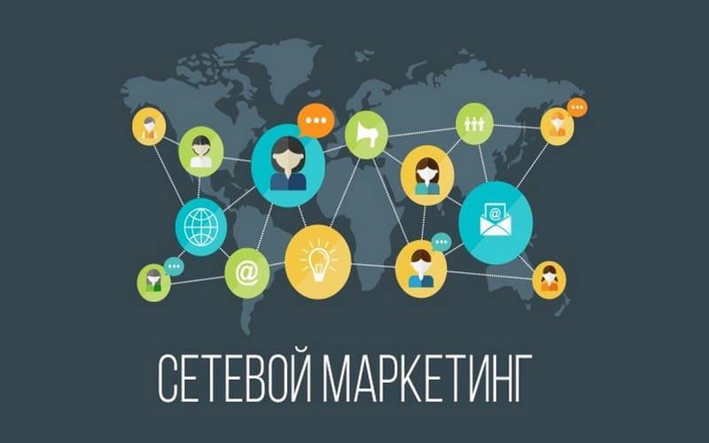 Сетевой маркетинг – как заработать деньги
