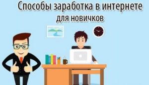 Способы заработка в интернете для начинающих