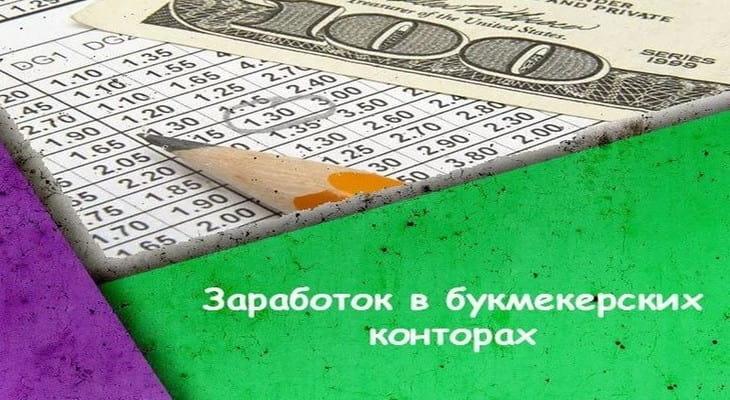 Как заработать на букмекерских конторах