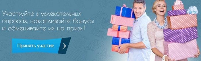Регистрация на сайте онлайн-опросов МоеМнение