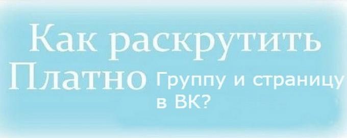 Платный способ продвижения ВКонтакте
