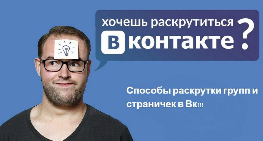 Способы самостоятельной раскрутки групп и страниц в ВКонтакте