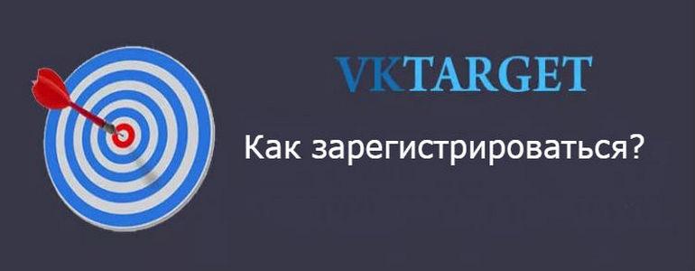 Как зарегистрироваться на сайте VKtarget?
