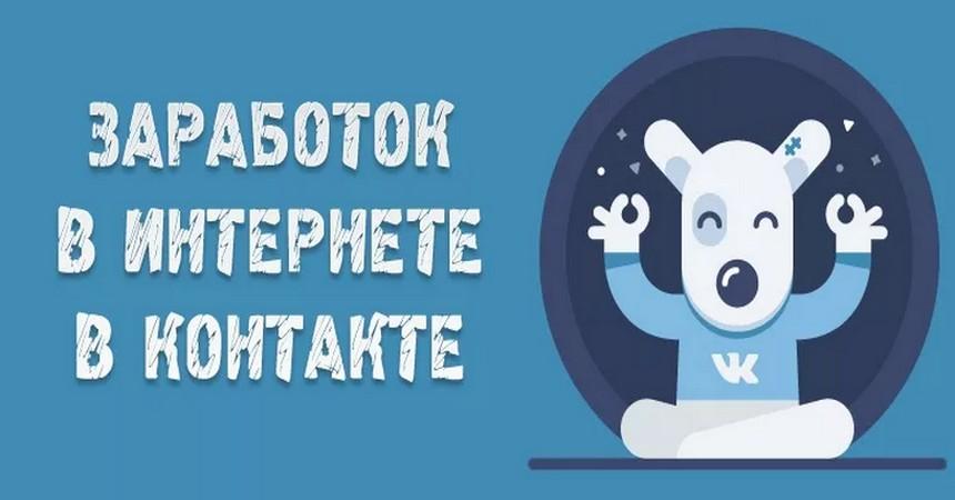 Как заработать в ВК – лучшие способы заработка ВКонтакте
