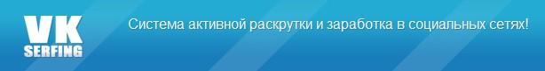Система для заработка в социальных сетях VKserfing