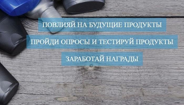 Toluna – иностранный сайт опросник