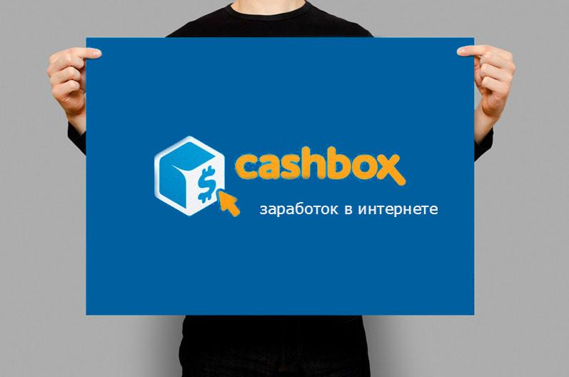 Cashbox – сайт для заработка денег в интернете