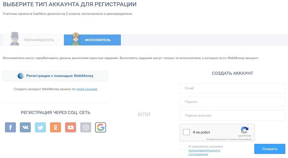 Cashbox ru регистрация