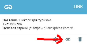 Получить партнерскую ссылку Aliexpress