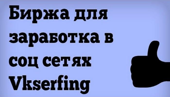 Vkserfing - заработок денег вконтакте