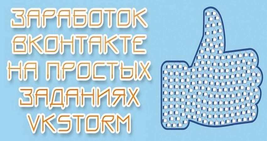 Vkstorm - сайт для заработка в Вконтакте