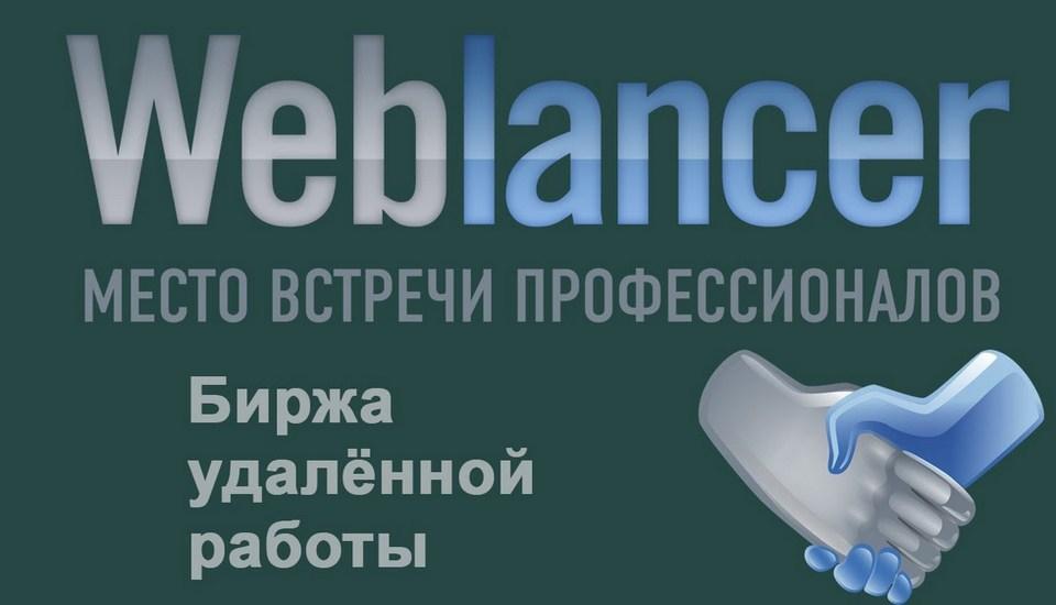 Заработок на фриланс бирже Weblancer